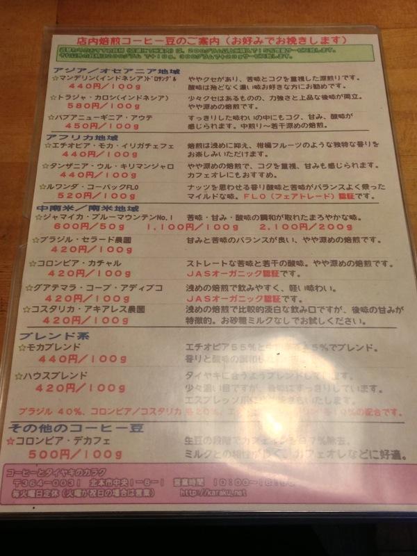カラク@北本 シフォンケーキ食べ比べ
