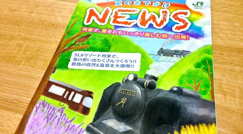 【祝】2013/07/28(日)高崎線レトロ列車が群馬を駆け抜ける@高崎線130周年記念