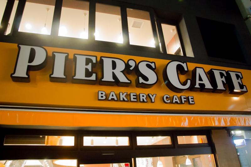 大宮にPIER'S CAFE(ピアーズカフェ)近日(7月19日)オープン!東口のケンタッキー跡地。