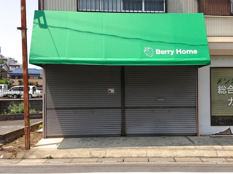 祝☆2013年7月 イチゴ系雑貨のBerry Home(ベリーホーム)さんが新店舗(イエローナイフ向かい)で復活