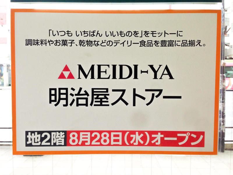 明治屋ストアー(MEIDI-YA) 大宮高島屋に8月28日(水)オープン