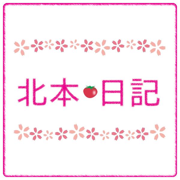 【2014年】北本日記の行きたい店リスト(北本編)