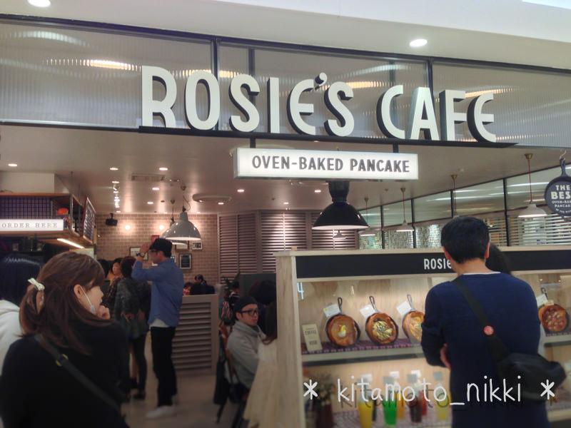 大宮ルミネのROSIE'S CAFE(ロージーズカフェ)のもちもち新食感パンケーキ食べてみた!