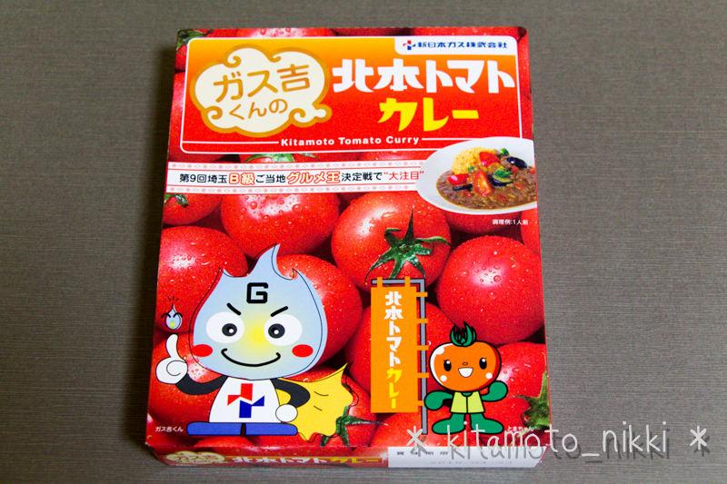 北本まつり「きくまつり」2013 – (8) お祭り土産に北本トマトカレー(レトルト)買ってみた
