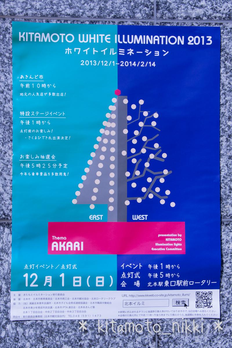 北本ホワイトイルミネーション2013 初日(12/1[日])は点灯式に新そばフェスティバルにイベント盛りだくさん