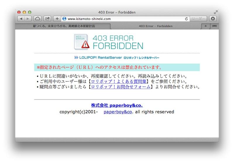 高崎線新駅(みなみ北本駅)の住民投票に関するサイトリンク集