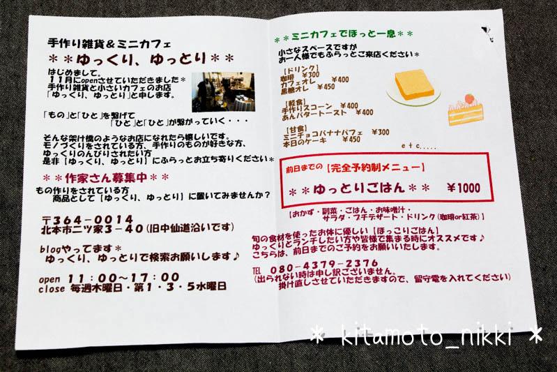 IMG_2221-hakoniwa