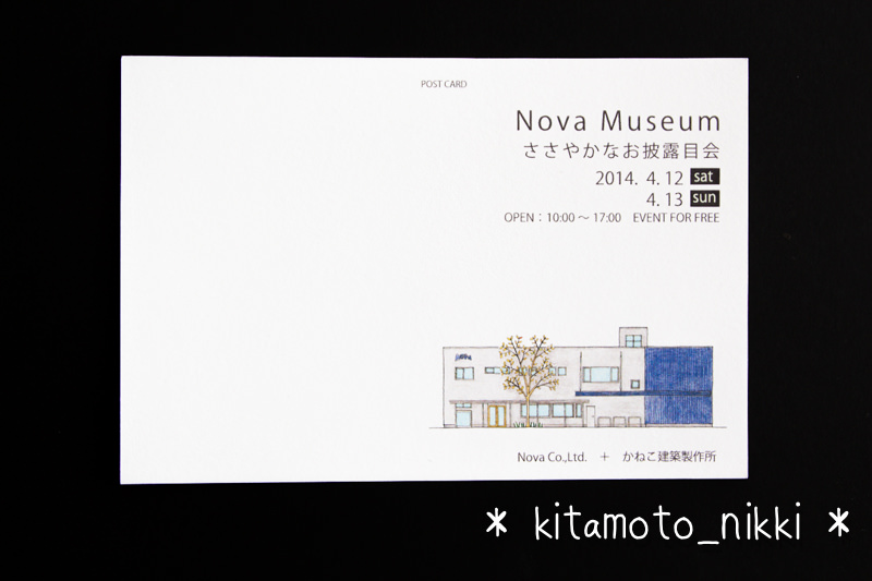 IMG_3617-nova-museum