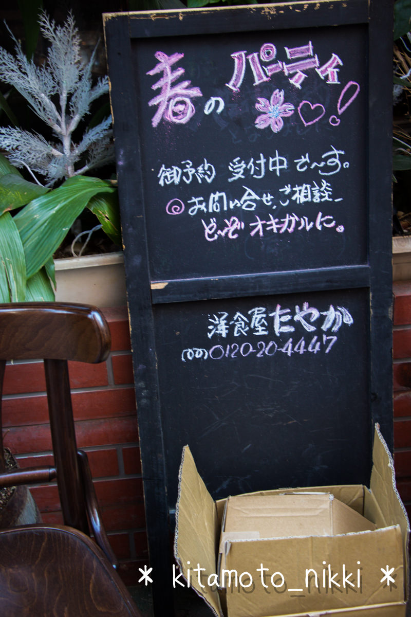 IMG_3763-tayaka