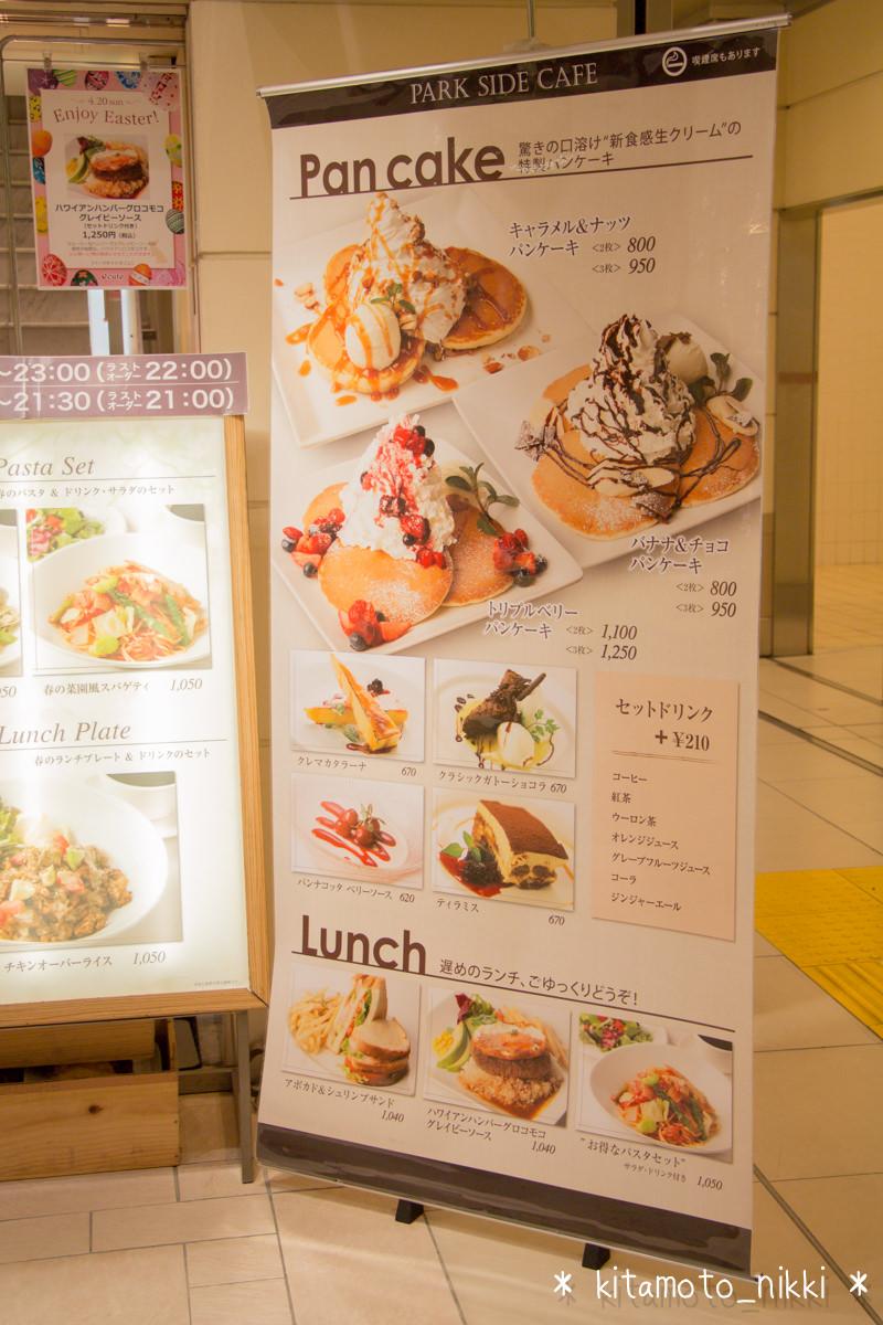 IMG_5201-park-side-cafe