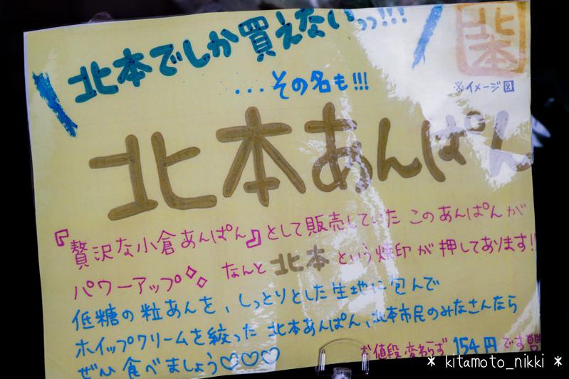 IMG_5224-kitamoto-anpan