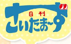 kitamoto-tomato-curry-saitamaz-mini