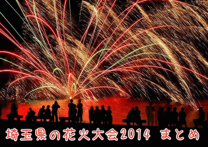 saitama-fireworks-matome-2014