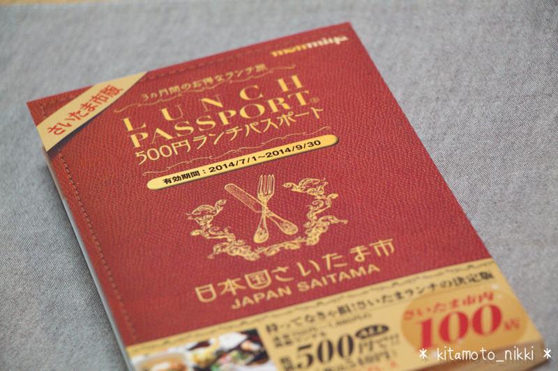 IMG_7776-lunch-passport-saitama