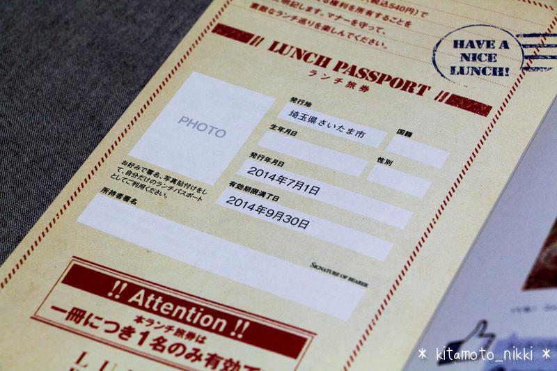 IMG_7788-lunch-passport-saitama