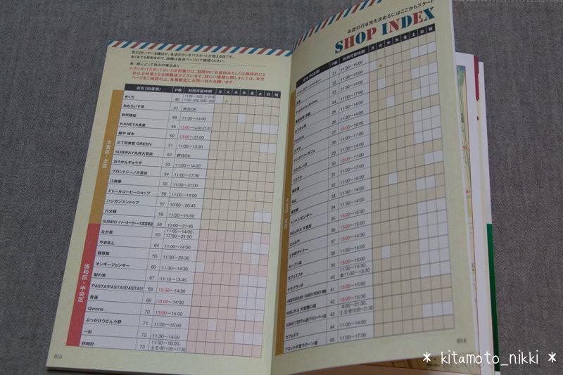 IMG_7795-lunch-passport-saitama