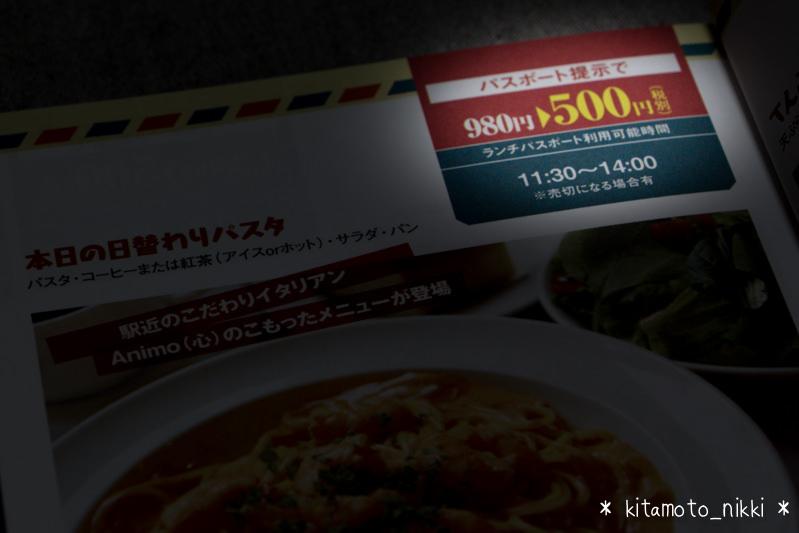 IMG_7804-lunch-passport-saitama