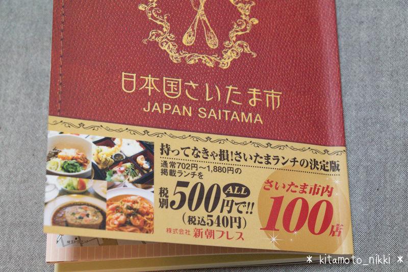IMG_7809-lunch-passport-saitama