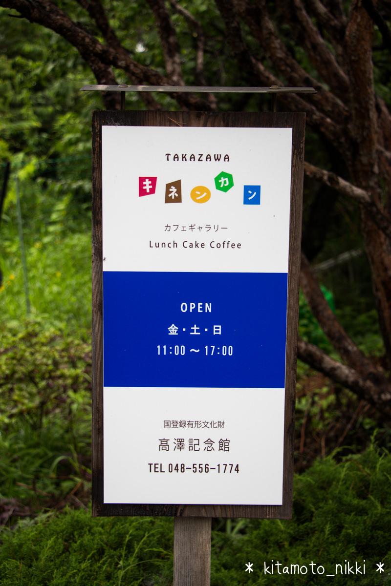 IMG_7853-takazawa-kinenkan