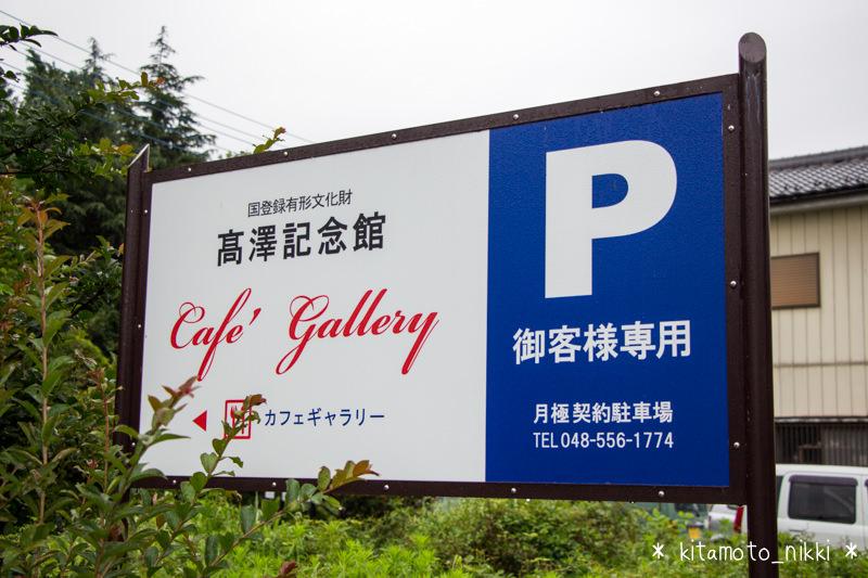 IMG_7969-takazawa-kinenkan