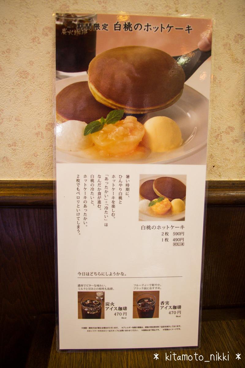 IMG_9216-coffee-kan