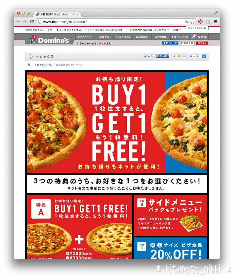 【ドミノ・ピザ北本店】2014年9月オープン 旧中仙道沿い