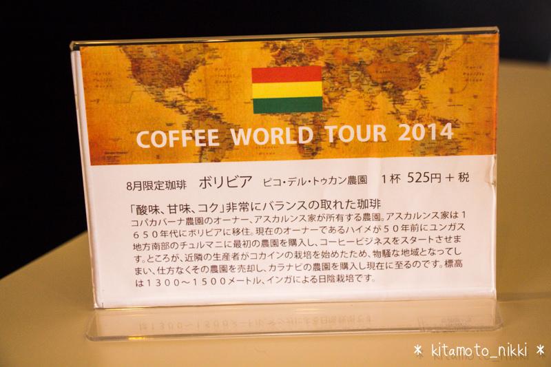 IMG_2260-ichirin-coffee