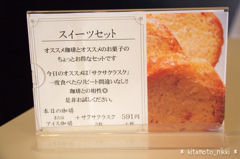 IMG_2261-ichirin-coffee