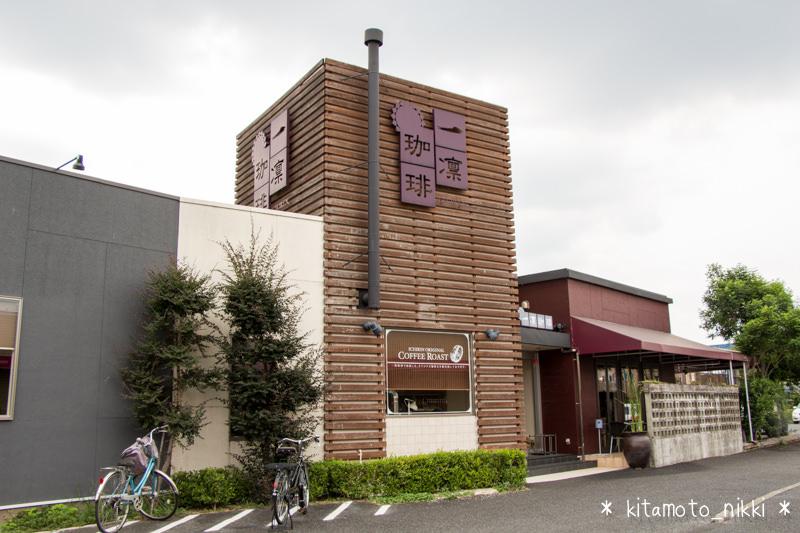 IMG_2293-ichirin-coffee