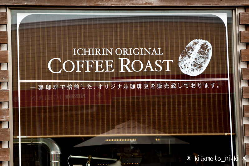 IMG_2296-ichirin-coffee
