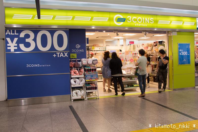 大宮駅ナカ 3COINSオープン 2014年9月7日