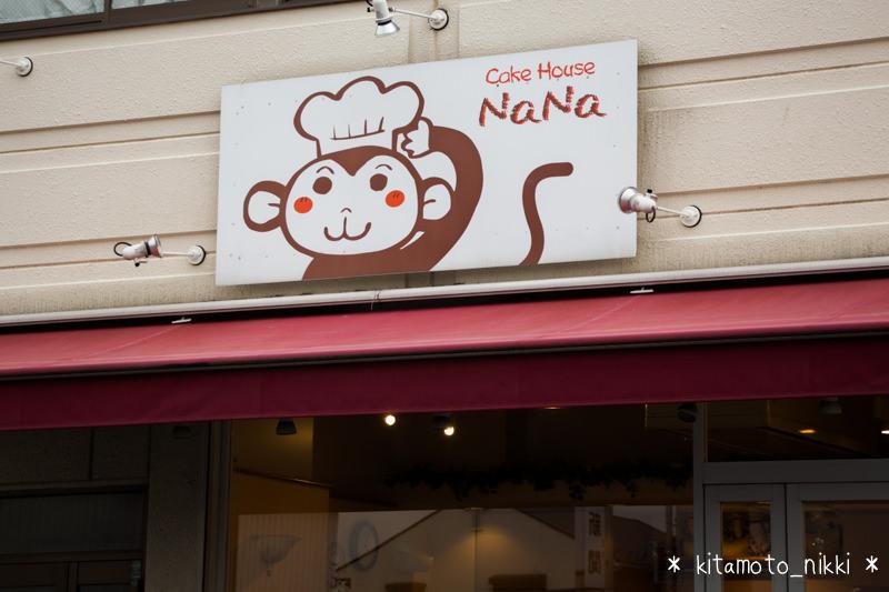 IMG_3528-cake-house-nana