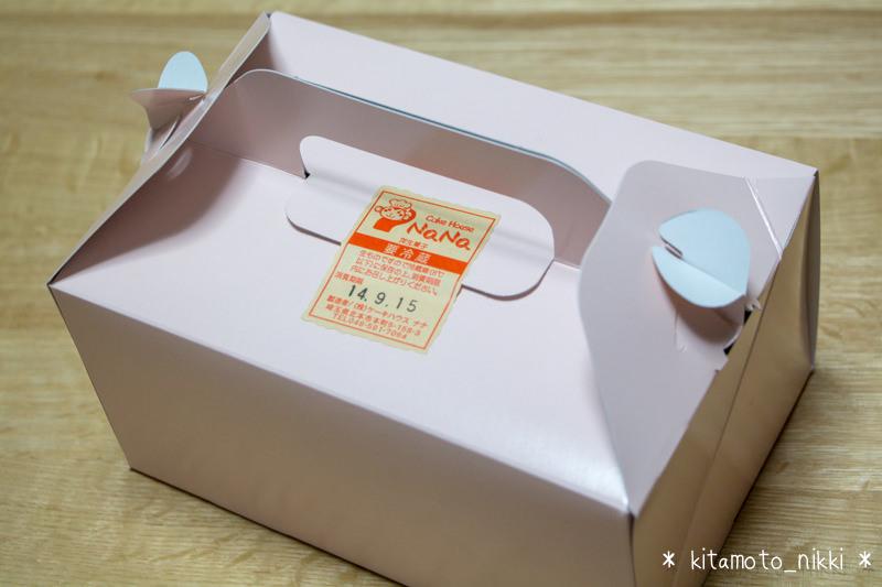 IMG_3535-cake-house-nana