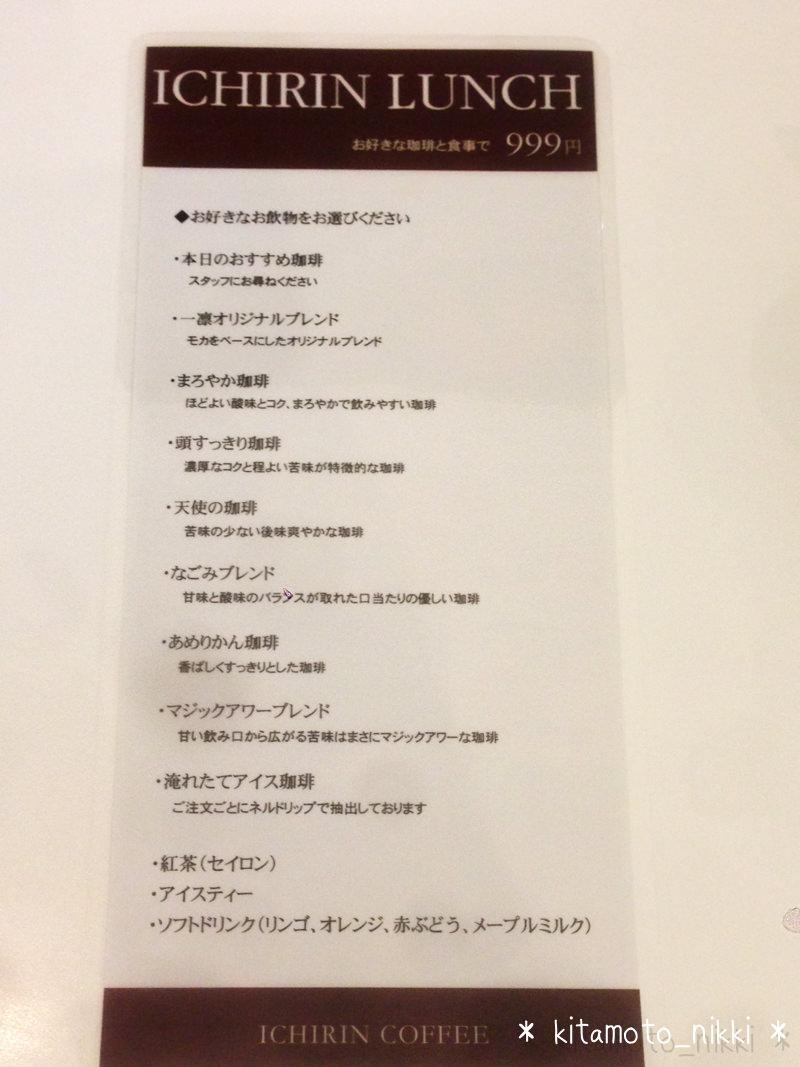 IMG_9745-ichirin-coffee