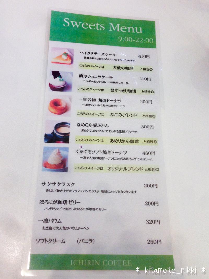 IMG_9747-ichirin-coffee
