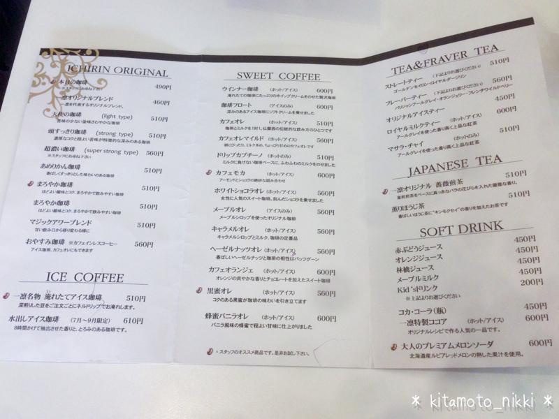 IMG_9749-ichirin-coffee