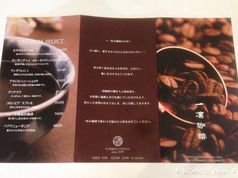 IMG_9750-ichirin-coffee
