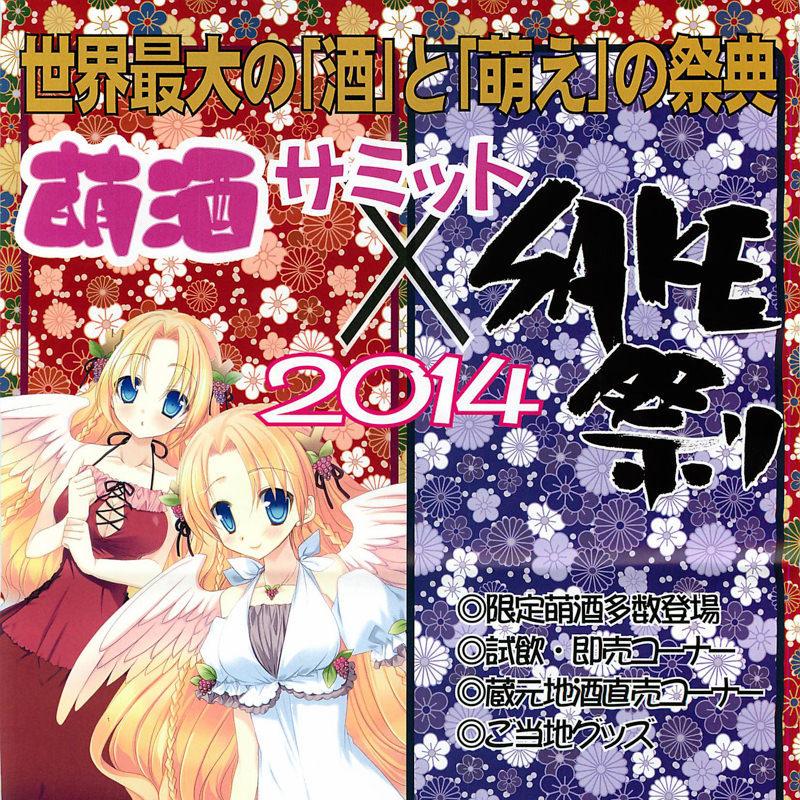 萌酒サミット 2014 ベルサール秋葉原 9/28(日)【あらい屋も出店】