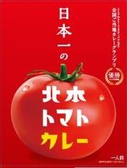【北本トマトカレー レトルト】商品名「日本一の北本トマトカレー」10月10日発売