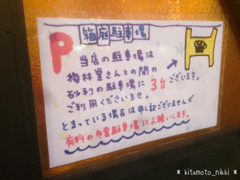 IMG_0541-hakoniwa