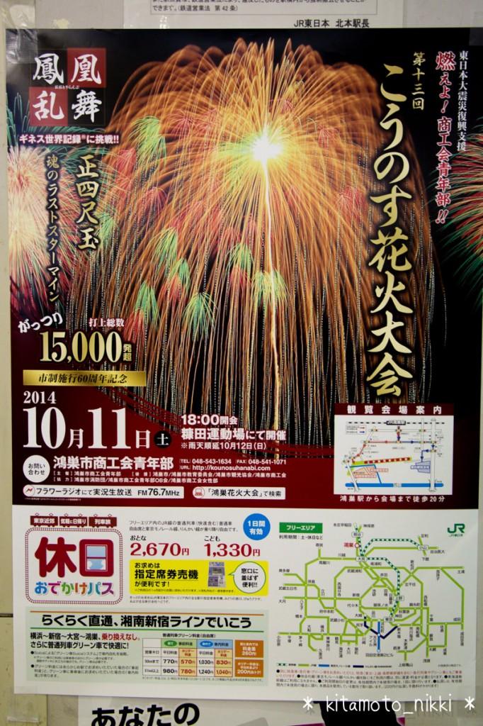 IMG_5176-konosu-fireworks