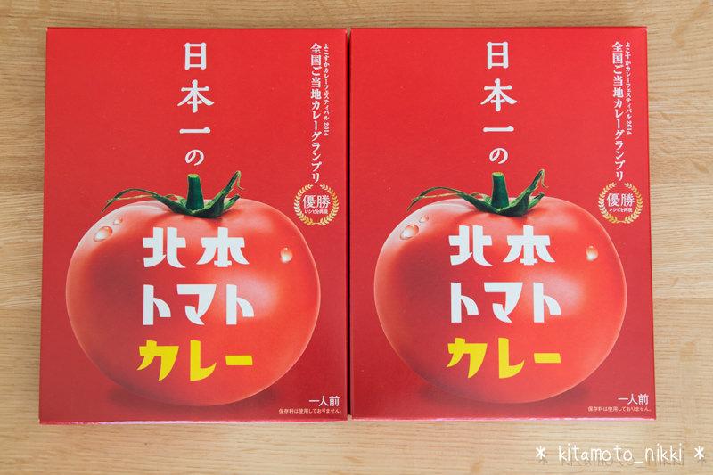 日本一の北本トマトカレー(レトルト)を全力で食レポ!
