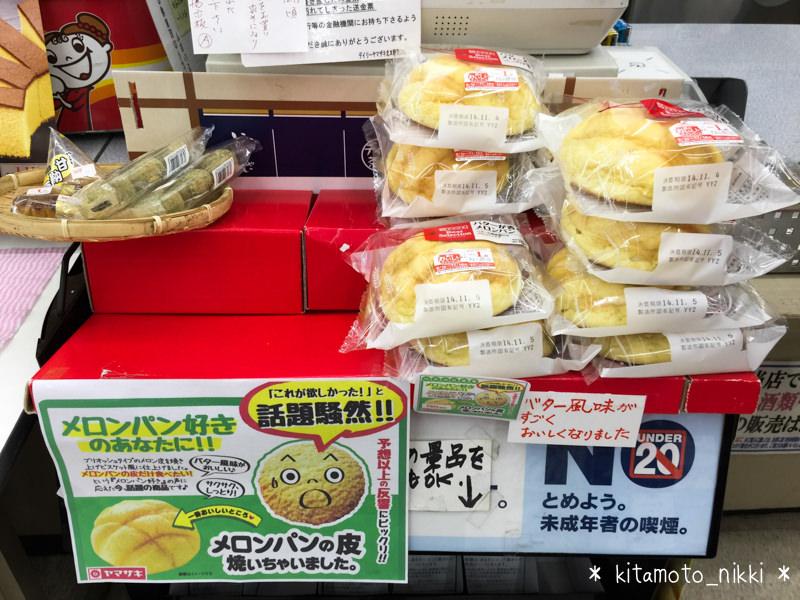 IMG_0965-meronpan-kawa