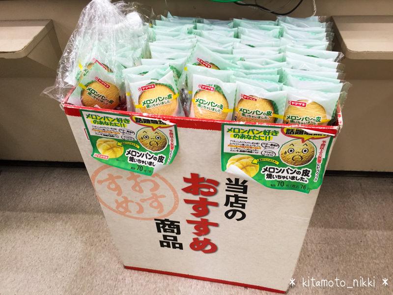 IMG_0969-meronpan-kawa