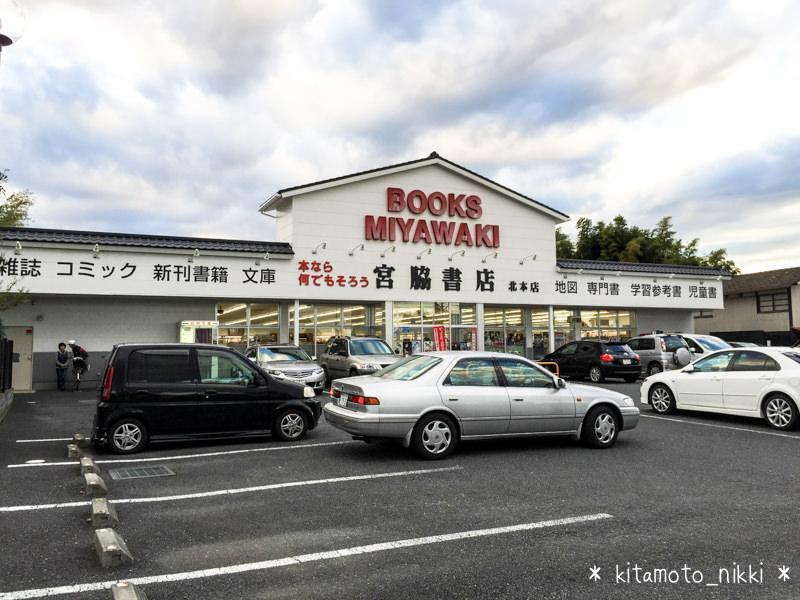 「本なら何でもそろう」は本当だった!宮脇書店 北本店でランチパスポートさいたま市版 vol.2をゲット!!