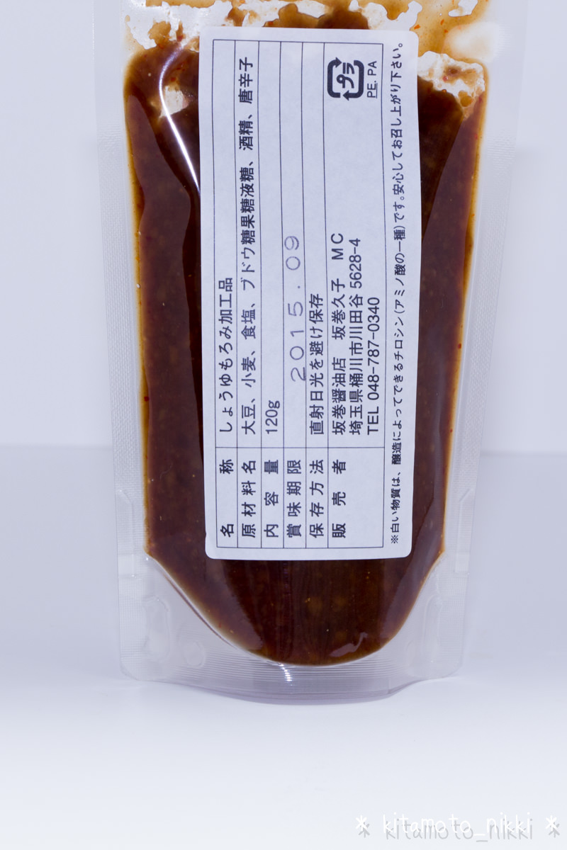 IMG_5966-sakamaki-syoyu
