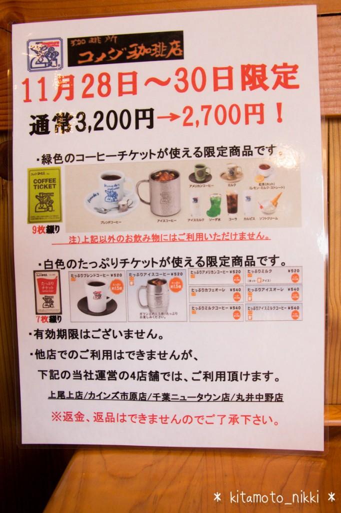IMG_9010-komeda-coffee