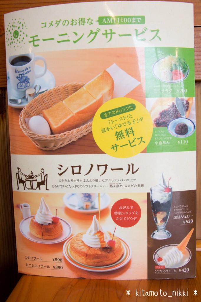 IMG_9020-komeda-coffee