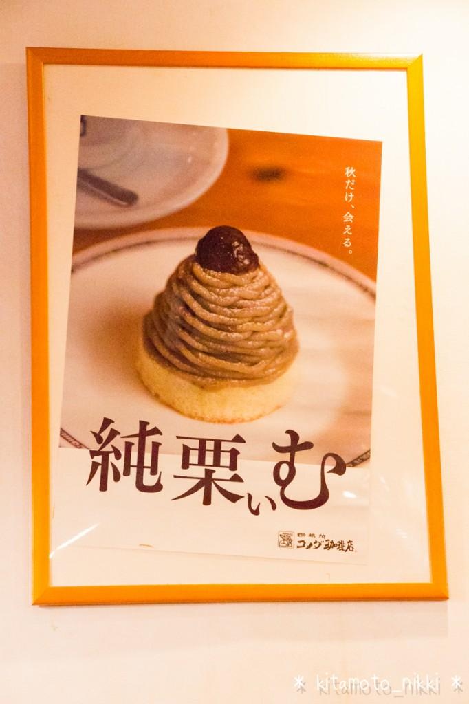 IMG_9035-komeda-coffee