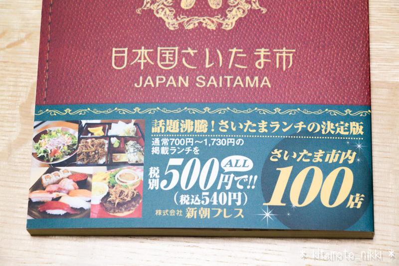 IMG_9590-lunch-passport